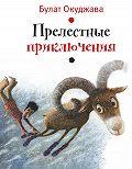 Булат Окуджава -Прелестные приключения
