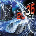 Елена Воронова - Шёл 2035 год