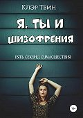 Клэр Твин -Я, ты и шизофрения