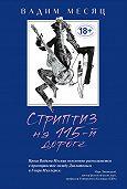 Вадим Месяц -Стриптиз на 115-й дороге (сборник)