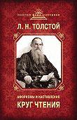 Лев Толстой -Круг чтения. Афоризмы и наставления