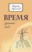 Владимир Лермонтов - Время изменить себя