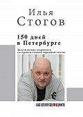 Илья Стогов -150 дней в Петербурге