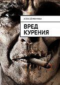 Алексей Мичман -Вред курения