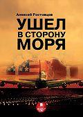 Алексей Ростовцев -Ушел в сторону моря