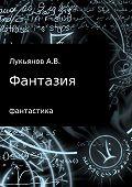 А Лукьянов -Фантазия