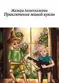 Жазира Ахметкалиева -Приключения живой куклы