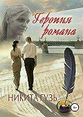 Никита Гузь -Героиня романа