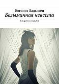 Евгения Ладыжец -Безымянная невеста