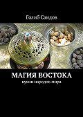 Голиб Саидов -Магия Востока. Кухни народов мира