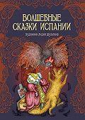 Сборник -Волшебные сказки Испании