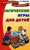 Татьяна Образцова -Логические игры для детей