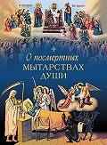 Л. Чуткова -О посмертных мытарствах души