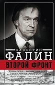 Валентин Фалин - Второй фронт. Антигитлеровская коалиция: конфликт интересов
