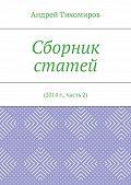 Андрей Тихомиров -Сборник статей. 2014г., часть2