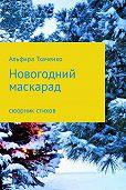 Альфира Ткаченко -Новогодний маскарад. Сборник стихотворений