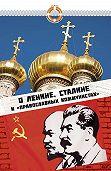 Константин Грамматчиков -О Ленине, Сталине и «православных коммунистах»
