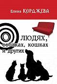 Елена Корджева, Елена Корджева - О людях, собаках, кошках и других (сборник)