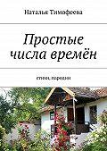 Наталья Тимофеева - Простые числа времён. Стихи, пародии