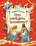 Андрей Усачев -Что танцуют бегемоты?