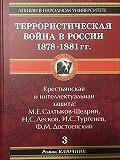 Роман Ключник -Террористическая война в России 1878-1881 гг.