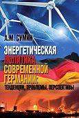 Андрей Сумин -Энергетическая политика современной Германии: тенденции, проблемы, перспективы
