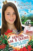 Ирина Щеглова, Вера Иванова, Ирина Молчанова - Любовь как в сказке (сборник)