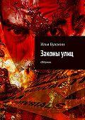 Илья Бушмин -Законыулиц. сборник