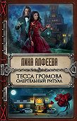 Лина Алфеева - Тесса Громова. Смертельный ритуал
