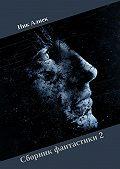 Ник Алнек -Сборник фантастики – 2