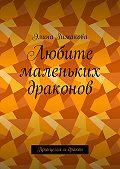 Элина Зимакова -Любите маленьких драконов. Принцесса идракон