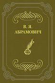 Владимир Яковлевич Абрамович -Стихотворения