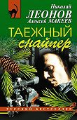 Алексей Макеев -Таежный снайпер