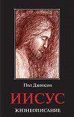 Пол Джонсон -Иисус. Жизнеописание