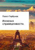 Павел Горбунов -Иллюзия справедливости