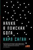 Карл Саган -Наука в поисках Бога