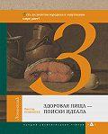 Виктор Конышев - Здоровая пища – поиск идеала