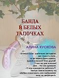 Алина Кускова - Банда в белых тапочках