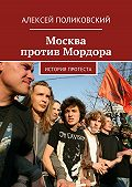Алексей Поликовский - Москва против Мордора