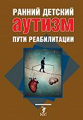 М. Лобачева -Ранний детский аутизм. Пути реабилитации