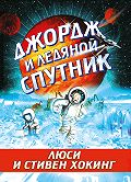 Стивен Уильям Хокинг -Джордж и ледяной спутник