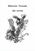 Вячеслав Тельнин - Две поэмы