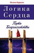 Оксана Борцова -Логика Сердца. Путь Бодхисаттвы