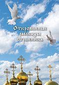 Коллектив Авторов -Откровенные рассказы странника духовному своему отцу