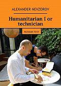 Alexander Nevzorov -Humanitarian Ior technician. Russiantest