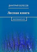 Дмитрий Болесов -Лесная книга. Внутреннийкруг