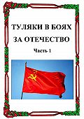 Александр Лепехин -Туляки в боях за Отечество. Часть 1