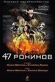 Джоан Д. Виндж -47 ронинов