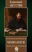 Августин Блаженный -Монологи
