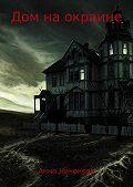 Анна Никонова -Дом на окраине